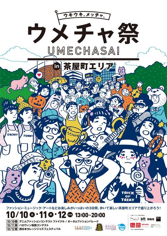 大阪 梅田・茶屋町 ウメチャ祭イベント詳細