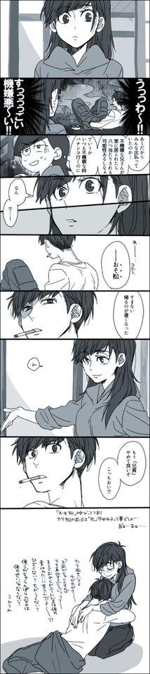 【腐】おそ松さん詰め③