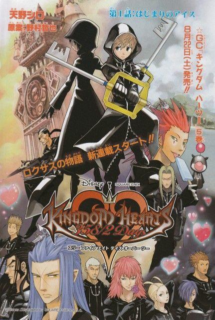 Shiro Amano, Square Enix, Kingdom Hearts, Lexaeus, Marluxia