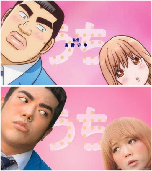 takeo / yamato / from my love story!!