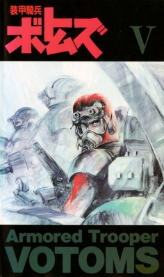 Armored Trooper Votoms - Mi Anime Shelf