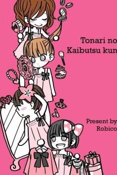 Tonari no Kaibutsu-kun | Brain's Base | Robico